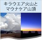 ハワイ島キラウエア火山と マウナケア山頂オプショナルツアー