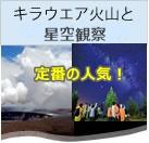 ハワイ島キラウエア火山と マウナケア星空観察オプショナルツアー