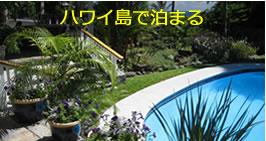 ハワイ島の宿泊予約