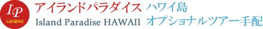 ハワイ島のオプショナルツアー予約と手配