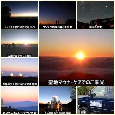 ハワイ島マウナケア山頂サンライズツアー